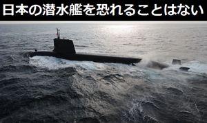 日本の最新型潜水艦「そうりゅう級」は「すごい部分はあるが、恐れることはない」…中国メディア!