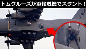 映画ミッションインポッシブル5でトムクルーズが軍輸送機で脅威のスタント!