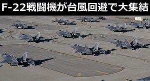 米空軍のF-22ステルス戦闘機が台風回避で移動…数十機が集結し壮観な光景に!