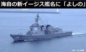 海自の新イージス艦名に「よしの」採用なら中国への配慮必要…侵略主力と目された軍艦名の踏襲だから!