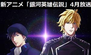 新テレビアニメ「銀河英雄伝説 Die Neue These」が18年4月から放送!