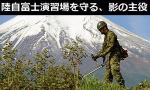 影の主役、陸自富士演習場を良くするために隊員が精一杯整備…第1師団!