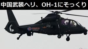 中国陸軍のWZ-19武装偵察ヘリコプター、陸自のOH-1ヘリにそっくり!