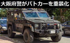 大阪府警がパトカーを重装化!!!