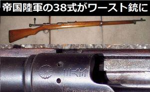 大日本帝国陸軍の38式がワースト銃に輝く!