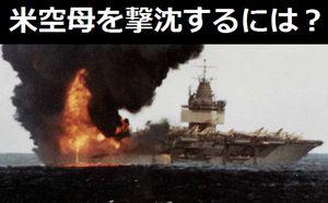 米空母ロナルド・レーガンを撃沈するためにはどういう戦力が必要ですか?
