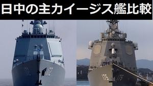 日中の主力イージス艦を比べてみた!「大学院生と小学生の差がある」「日本のイージス