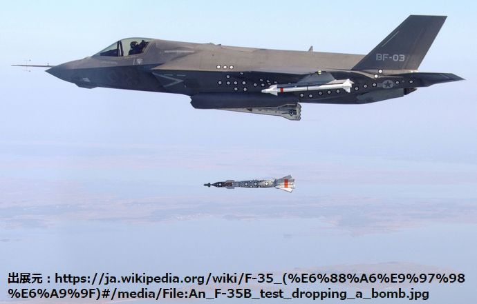 An_F-35B_test_dropping_a_bomb