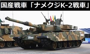 国産戦車「ナメクジK-2戦車」、装甲車の書類偽造、戦闘機の起動装置不良、韓国国産兵器の「魔女狩り」報道が相次ぐ