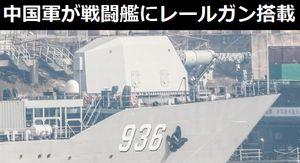 中国軍が戦闘艦に「レールガン」を搭載する時期が近付く…事実なら世界でも最先端級の兵器保持!