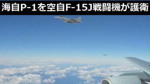 海自P-1哨戒機を空自戦闘機が護衛支援する訓練を太平洋上で実施…百里基地のF-15、F-4戦闘機が参加!