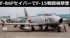 航空自衛隊のパイロットの練度は異常、F-86FセイバーでF-15戦闘機撃墜判定とかどうなってんの?