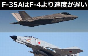 空自F-4ファントムⅡの後継機F-35A、F-4のマッハ2.2から1.6と鈍足になる!