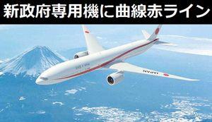 新政府専用機ボーイング777-300ERが初お目見え、側面に曲線赤ライン…2019年度に導入!