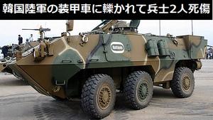 韓国陸軍で整備中に突然バックした装甲車に轢かれて兵士2人死傷…車止めは?