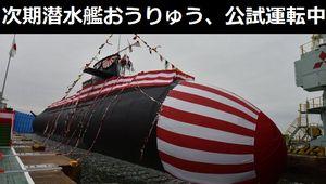 海自潜水艦「おうりゅう SS-511」公試運転中、世界初リチウムイオン電池潜水艦!