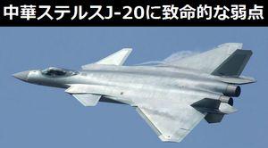 中国ステルス戦闘機J-20に「致命的な弱点?」報道に中国メディア「700機生産するからF-22を数...