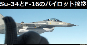 Su-34(ロシア)とF-16(NATO)の戦闘機パイロット同士の挨拶が撮影される(写真アリ) など