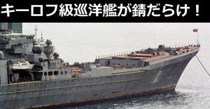 ロシア海軍のキーロフ級ミサイル巡洋艦、錆だらけで軍港に係留中!