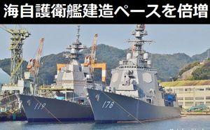 防衛省が海自護衛艦の建造ペースを倍増、4年間で8隻へ…建造体制の強化も考慮!
