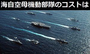 新型の3000t級潜水艦が目玉かな…2017年度防衛省概算要求!