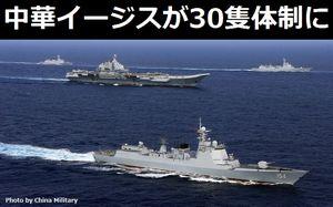 「中華イージス」ミサイル駆逐艦が30隻体制に、新型護衛艦と合わせて60隻体制…中国メディア!
