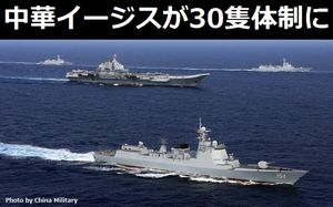 「中華イージス」ミサイル駆逐艦が30隻体制に、新型護衛艦と合わせて60隻体制…中国メディア!