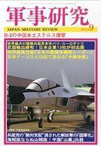 軍事研究 2014年 09月号