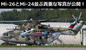 大型輸送ヘリコプター「Mi-26」と武装ヘリコプター「Mi-24」並ぶ貴重な写真が公開!
