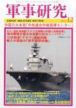 軍事研究 2014年 12月号