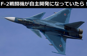 もしあの時、F-2戦闘機が自主開発の道になって成功していたら!