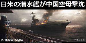 日米の潜水艦艦隊が中国ご自慢の空母「遼寧」を、すでに何度か撃沈…秘密裏の演習とは!