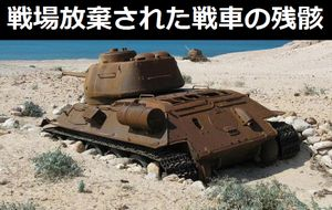 戦場に放棄された悲しき戦車の残骸。
