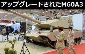 アップグレードされたM60A3だがもう別戦車じゃね?