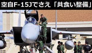 空自F-15J主力戦闘機でさえ「共食い整備」状況で稼働率が大幅低下…T-4練習機などは、故障すると倉庫に置かれたままに!