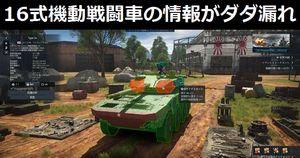 16式機動戦闘車の装甲に関する情報がGaijin Entertainmentにダダ漏れの模様!