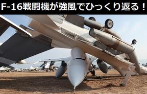 米空軍のF-16戦闘機が強風でひっくり返り、別のF-16に衝突