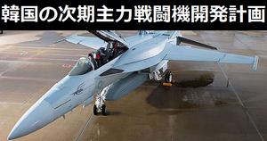 韓国の次期主力戦闘機開発計画「KF-X」、Boeing/Airbus/Korea