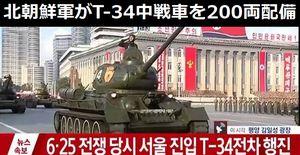 北朝鮮軍がT-34中戦車を大量配備、海岸砲として使用か…偵察衛星で200両を確認!