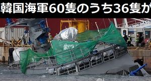 韓国海軍主力艦60隻のうち36隻が技術的な問題でミサイルを発射したことがない!