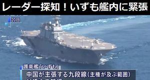 「レーダー探知!」九段線付近を航行の護衛艦「いずも」艦内に緊張…中国軍機接近の可能性も