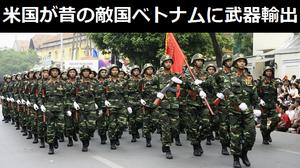 米国がかつての敵国ベトナムに武器輸出を解禁…中国の海洋進出への対策
