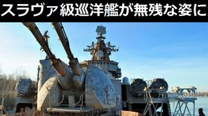 旧ソ連海軍の スラヴァ級ミサイル巡洋艦、無残な姿でウクライナの港に放置!