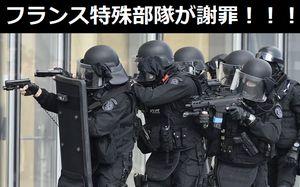 フランス特殊部隊RAIDが誤って隣の家に突入、ドア爆破→スタングレネード→突入→拘束→謝罪!