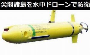 「尖閣諸島」防衛強化へ採用提案、IHI「水中ドローン」の実力…防衛省!