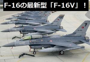 F-16ファイティングファルコンの最新型「F-16V」、AESAレーダー搭載完了近づく!