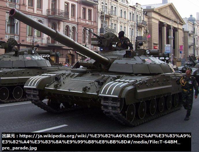 1280px-T-64BM_pre_parade