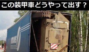 この装甲車どうやって入れてどうやって出すんだろう!