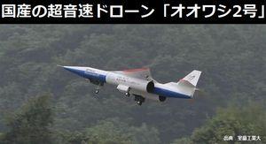 国産の超音速ドローン「オオワシ2号」、最高速度はコンコルドや空自戦闘機並みのマッハ2…室蘭工業大が開発中!
