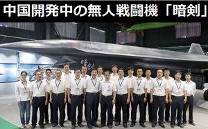 中国開発中の無人機「暗剣(DARK SWORD)」…世界初の第6世代戦闘機となる可能性!